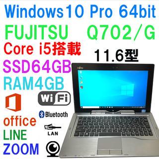 フジツウ(富士通)の富士通 STYLISTIC Q702/G Windows10 pro搭載(ノートPC)