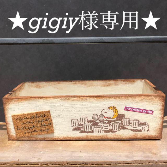 gigiy様専用 ハンドメイドのフラワー/ガーデン(プランター)の商品写真