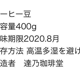 オリジナルブレンド#3 400g(その他)