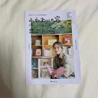 5堀田茜ふれあいの窓2020年7月号(ファッション)