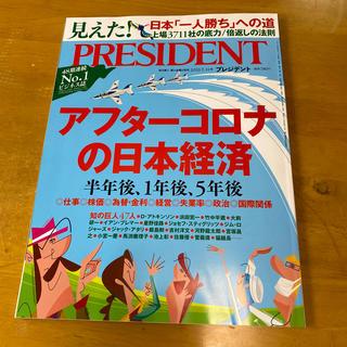 ニッケイビーピー(日経BP)のPRESIDENT (プレジデント) 2020年 7/31号(ビジネス/経済/投資)