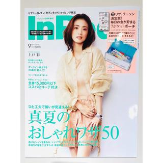 【新品未読】inRed 9月号 上戸彩 夏ファッション(ファッション)