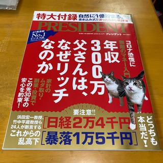 ニッケイビーピー(日経BP)のPRESIDENT (プレジデント) 2020年 6/12号(ビジネス/経済/投資)