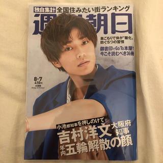 Johnny's - 週刊朝日 2020年 8/7号 永瀬廉