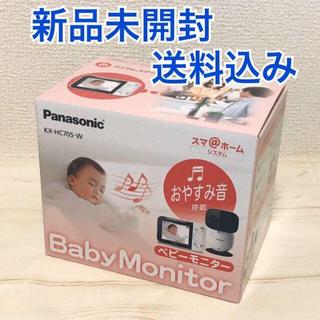 パナソニック(Panasonic)の★新品★即日発送可能★パナソニック ベビーモニター KX-HC705-W(防犯カメラ)