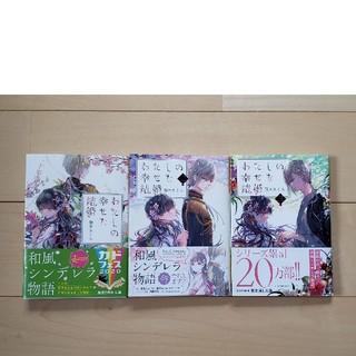 角川書店 - わたしの幸せな結婚   小説 1~3(バラ売り不可)