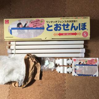 ニホンイクジ(日本育児)の値下!日本育児 とおせんぼ S(ベビーフェンス/ゲート)