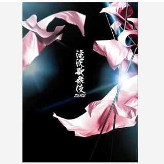 ジャニーズ(Johnny's)の滝沢歌舞伎ZERO 通常盤(初回プレス限定仕様)(舞台/ミュージカル)
