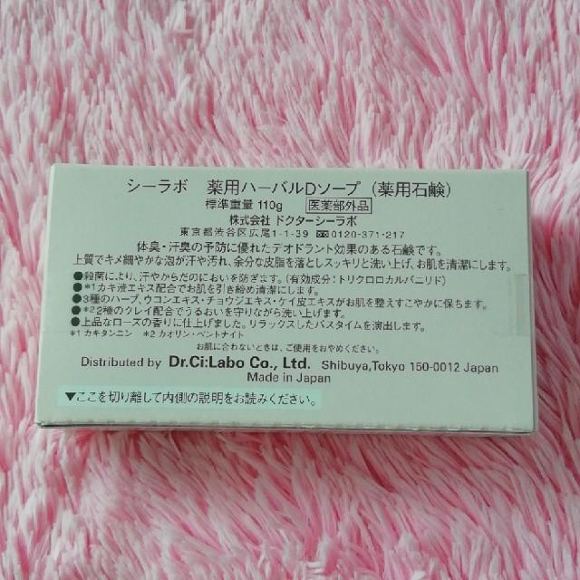 Dr.Ci Labo(ドクターシーラボ)のDr.Ci:Labo ハーバルデオドラントソープ コスメ/美容のボディケア(ボディソープ/石鹸)の商品写真