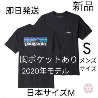 patagonia - 送料無料 パタゴニア P-6 ポケット Tシャツ 黒 Sサイズ 国内正規品