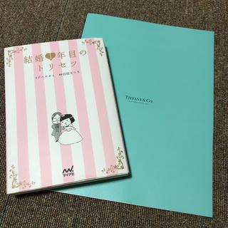 ティファニー(Tiffany & Co.)のTiffany  婚姻届 本日までの値段(結婚/出産/子育て)