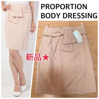 プロポーションボディドレッシング(PROPORTION BODY DRESSING)の【新品】プロポーションボディードレッシング スカート(ひざ丈スカート)