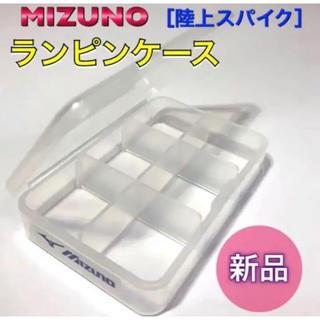 ミズノ(MIZUNO)のMIZUNO ミズノランピン収納ケース  (陸上競技)