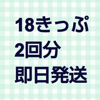 ジェイアール(JR)の18きっぷ 青春18きっぷ 2回分 即日発送可能(鉄道乗車券)