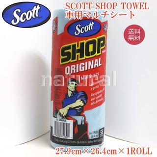 コストコ(コストコ)の【送料無料】SCOTT SHOP TOWEL 車用マルチシート ×1ROLL(メンテナンス用品)