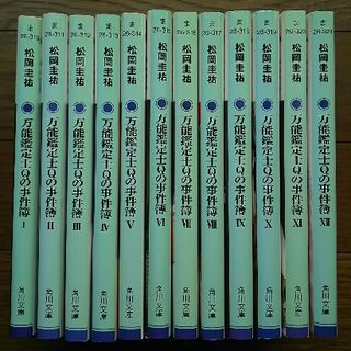 文庫本 松岡圭祐 万能鑑定士Qシリーズ全巻大人買い(文学/小説)