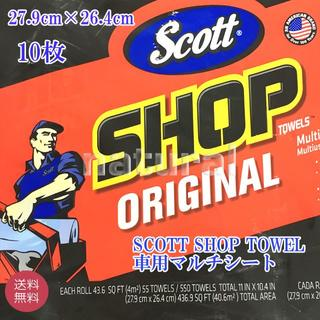 コストコ(コストコ)の【送料無料】SCOTT SHOP TOWEL 車用マルチシート×10枚 お試し(メンテナンス用品)