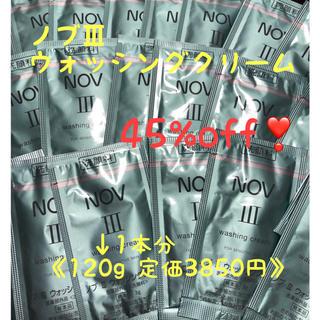 ノブ(NOV)のノブⅢ ウォッシングクリーム 120g  45%off❣️(洗顔料)