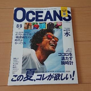 オーシャンズ 2020 8 9月号 最新号 OCEANS 雑誌  本(ファッション)
