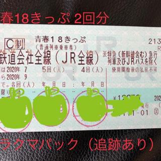ジェイアール(JR)の青春18きっぷ 2回分(ラクマパック)(鉄道乗車券)