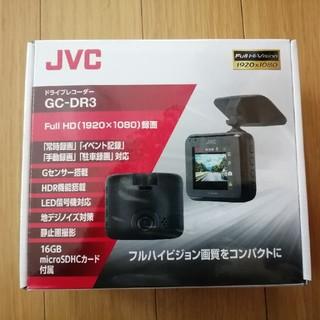 ケンウッド(KENWOOD)のJVC(ケンウッド)ドライブレコーダー GC-DR3(車内アクセサリ)