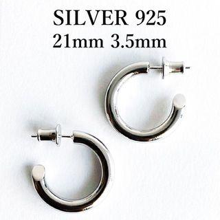 【21mm 3.5mm】シルバー925 両耳用 フープ リング ピアス