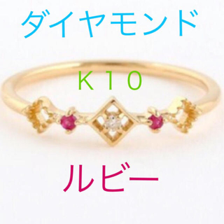 ete - エテ・K10ダイヤモンド&ルビー・リング
