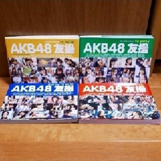 エーケービーフォーティーエイト(AKB48)の8□AKB48友撮  ALBUM 4冊セット赤、青、黄、緑(アート/エンタメ)
