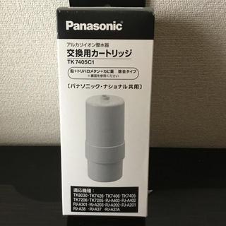 パナソニック(Panasonic)の浄水器交換用カートリッジ(その他)