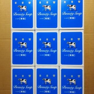 牛乳石鹸 - 牛乳石鹸 青箱 85g 9個セット