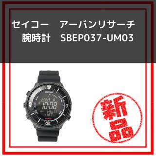 セイコー(SEIKO)のセイコー アーバンリサーチ 腕時計 SBEP037-UM03 (腕時計(アナログ))