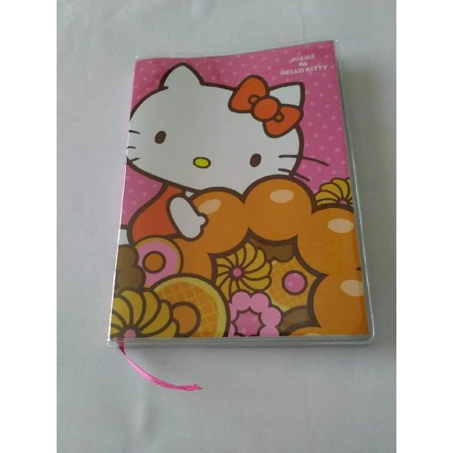 ハローキティ(ハローキティ)のハローキティ ミスド福袋 手帳 エンタメ/ホビーのおもちゃ/ぬいぐるみ(キャラクターグッズ)の商品写真