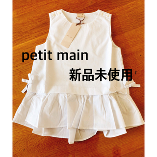 petit main - 【新品】プティマイン 100 女の子