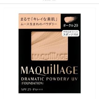 MAQuillAGE - マキアージュ ドラマティックパウダリー ファンデーション オークル20