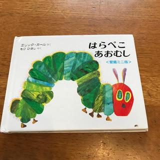 はらぺこあおむし 愛蔵ミニ版 2版(絵本/児童書)