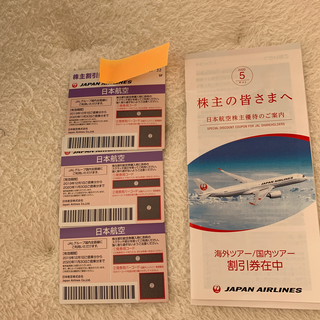 JAL(日本航空) - JAL 株主優待券 4枚 割引券付き
