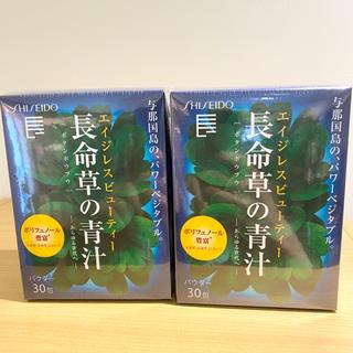シセイドウ(SHISEIDO (資生堂))の資生堂 長命草の青汁3g× 30包 2箱セット ボタンボウフウ(青汁/ケール加工食品)