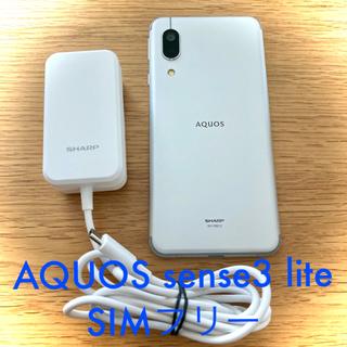 アクオス(AQUOS)の【美品】SHARP AQUOS sense3 lite SIMフリー(スマートフォン本体)