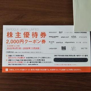 バロックジャパンリミテッド 株主優待券 (その他)