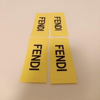 フェンディ(FENDI)のフェンディシール(シール)