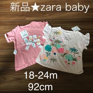 ZARA KIDS - 新品未使用★ zara baby  Tシャツ 2枚セット 半袖 トップス
