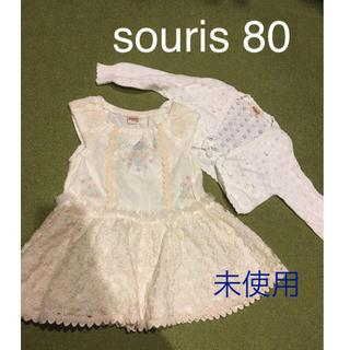 Souris - souris スーリー 80 ワンピース カーディガン 未使用 フォーマル