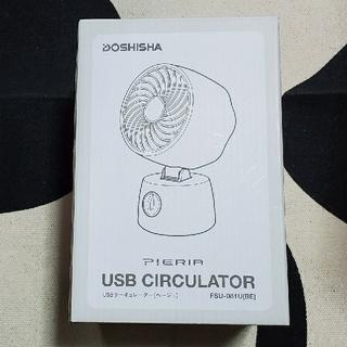 ドウシシャ(ドウシシャ)のドウシシャ USBサーキュレーター(サーキュレーター)