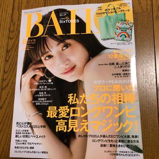 BAILA 8月号 抜けなし(ファッション)