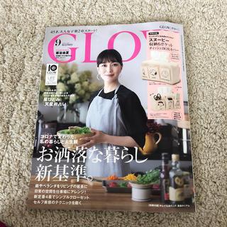 タカラジマシャ(宝島社)のGLOW 9月号(ファッション)