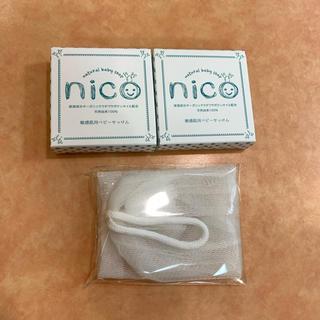 ニコ石鹸 にこせっけん にこ石鹸 nico石鹸 2個