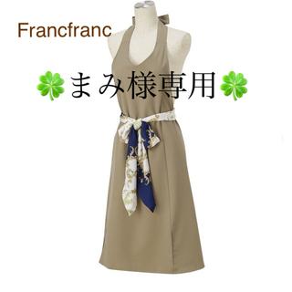 フランフラン(Francfranc)の🌟フランフランエプロン🌟(その他)