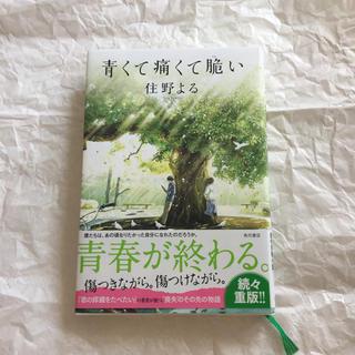 角川書店 - 青くて痛くて脆い 住野よる
