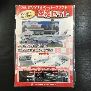 ジャル(ニホンコウクウ)(JAL(日本航空))のJAL オリジナルペーパークラフト 空港セット 飛行機(ノベルティグッズ)