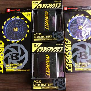 バートル(BURTLE)のバートル エアークラフト AC230 AC241 青 2セット 新品(扇風機)